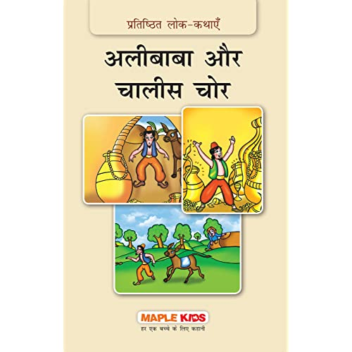 Ali Baba and Forty Thieves (Hindi) - Classic Tales