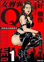 女刑事Q (1) (RK COMICS)