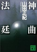 表紙: 神曲法廷 (講談社文庫) | 山田正紀