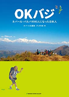 OKバジ ネパール・パルパの村人になった日本人