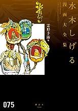 霊形手術 他 水木しげる漫画大全集 (コミッククリエイトコミック)