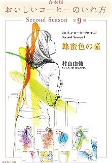 【合本版】おいしいコーヒーのいれ方 Second Season(全9冊) (集英社文庫)