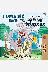 I Love My Dad (English Hebrew Bilingual Book) (English Hebrew Bilingual Collection) (Hebrew Edition) Paperback