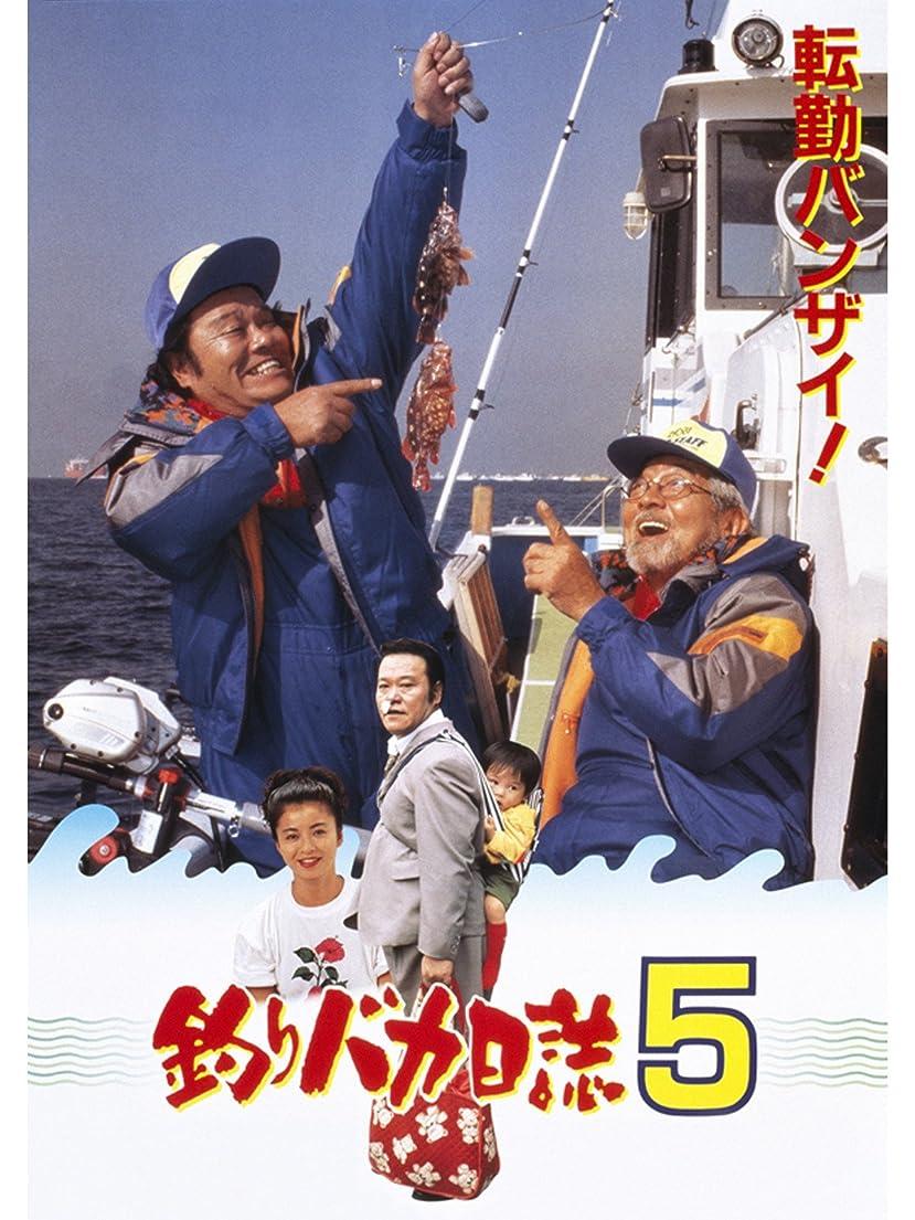 でる提案するリベラル釣りバカ日誌5