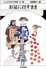 表紙: お気に召すまま ――シェイクスピア全集(15) (ちくま文庫) | 松岡和子