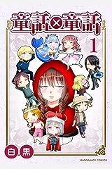 童話×童話 1巻 (マンガハックPerry) Kindle版