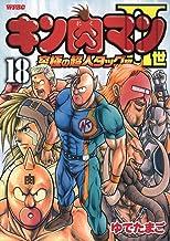 キン肉マン2世 究極の超人タッグ編 18 (プレイボーイコミックス)
