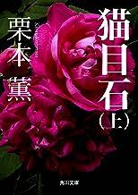 表紙: 猫目石(上) (角川文庫) | 栗本 薫