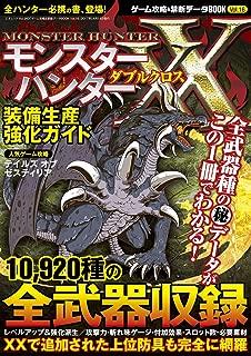 ゲーム攻略&禁断データBOOK Vol.16 (三才ムックvol.943)