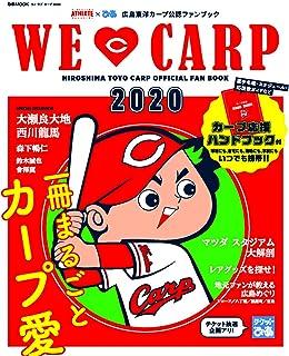 WE LOVE CARP 2020 (ウィ・ラブ・カープ) (ぴあ MOOK)