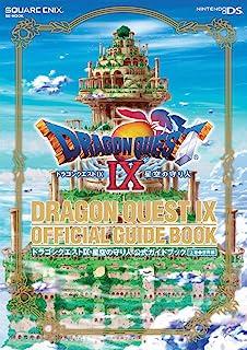 ドラゴンクエストIX 星空の守り人 公式ガイドブック 上巻●世界編 (SE-MOOK)