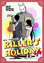 表紙: KILLERS HOLIDAY 【単話版】(6) KILLERS HOLIDAY【単話版】 (コミックライド) | 松(A・TYPEcorp.)
