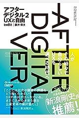 アフターデジタル2 UXと自由 Kindle版