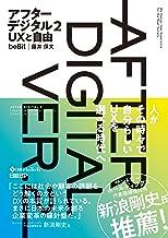 表紙: アフターデジタル2 UXと自由 | 藤井 保文