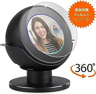 Echo Spot スタンド 水平360度回転 高品位アルミ製 滑り防止 画面保護フィルムつき by andCOLORS (ブラック)