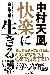 中村天風 快楽に生きる (幻冬舎単行本) Kindle版