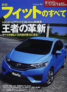 ニューモデル速報 Vol.485 新型フィットのすべて (モーターファン別冊 ニューモデル速報)