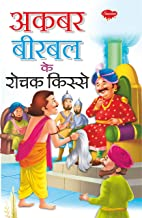 Interesting Tale Of Akbar and Birbal In Hindi (Story Books For Children In Hindi Book 48)