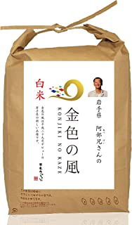 【精米】岩手県胆沢郡産 阿部兄さんのお米 白米 金色の風 5kg 令和2年産