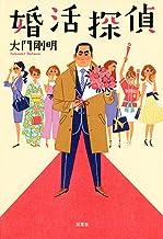 表紙: 婚活探偵   大門剛明