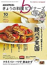 表紙: NHK きょうの料理 ビギナーズ 2020年 10月号 [雑誌] (NHKテキスト) | NHK出版 日本放送協会