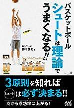 表紙: バスケットボール シュートは理論でうまくなる!! | 鈴木 良和