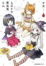 表紙: となりの吸血鬼さん 5 (MFC キューンシリーズ)   甘党