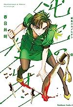 表紙: 鈍色のカメレオン (3) (角川コミックス・エース) | 春日井 明