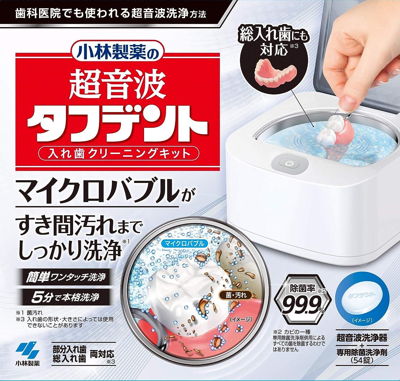 伝染性香港より多い小林製薬 義歯洗浄剤 超音波タフデント入れ歯クリーニングキット(メガネクリーナー付)