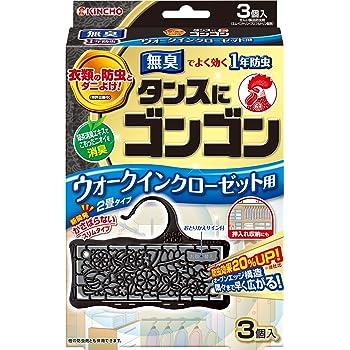 タンスにゴンゴン 衣類の防虫剤 ウォークインクローゼット用 3個入 無臭 (1年防虫・防カビ・ダニよけ)