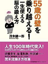 表紙: 55歳の壁を乗り越える! 一生使える脳の鍛え方 | 茂木健一郎