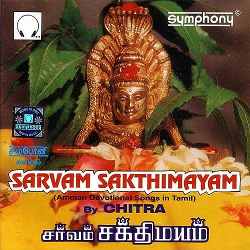 sarvam sakthimayam songs