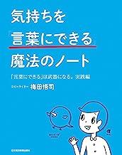表紙: 気持ちを「言葉にできる」魔法のノート (日本経済新聞出版)   梅田悟司