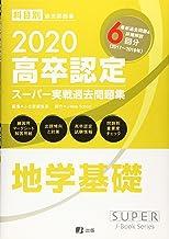 2020高卒認定スーパー実戦過去問題集 地学基礎 (SUPER JーBook Series)