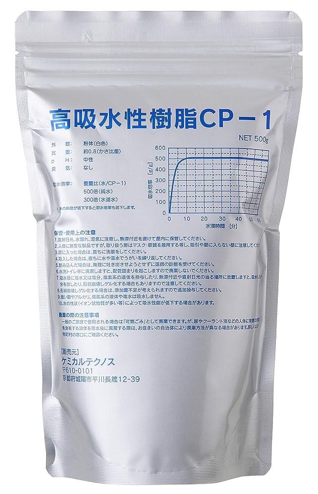 弱めるいつも倒産高吸水性樹脂(簡易トイレの吸水材、流動性廃棄物固化に最適:1gで水300ml以上を吸水)※取扱説明書付き