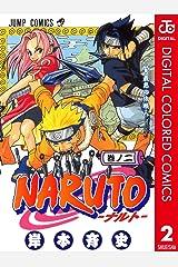 NARUTO―ナルト― カラー版 2 (ジャンプコミックスDIGITAL) Kindle版
