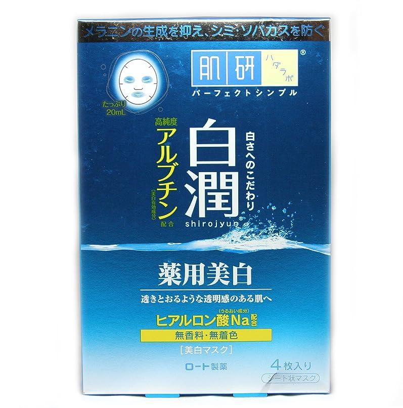 ペレットティッシュ整然とした肌研白潤薬用美白マスク