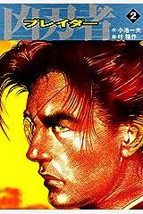 凶刃者 ブレイダー 2(特典美麗イラスト付) Kindle版