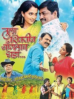 Tula Shikwin Changlach Dhada