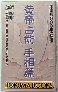 中国5000年の秘伝 黄帝占術〈手相篇〉あなたの運勢は生命・頭脳・感情の三大線ですべてわかる (トクマブックス)