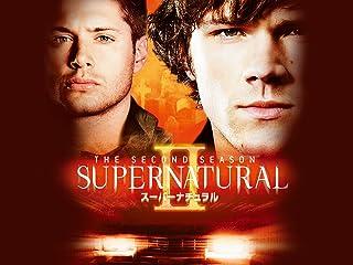 SUPERNATURAL II <セカンド・シーズン> (字幕版)