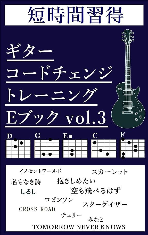アトム従う歩行者ギターコードチェンジ トレーニングEブック vol.3