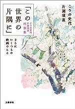 表紙: 「この世界の片隅に」こうの史代 片渕須直 対談集 さらにいくつもの映画のこと (文春e-book) | 片渕 須直