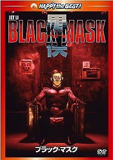 ブラック・マスク [DVD]