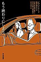 表紙: もう終わりにしよう。 (ハヤカワ・ミステリ文庫)   イアン リード