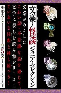 文豪ノ怪談 ジュニア・セレクション(全5巻)
