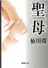 表紙: 聖母 ホスト・マザー (徳間文庫) | 仙川環