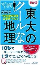 表紙: 最新版 東大のクールな地理 | 伊藤 彰芳