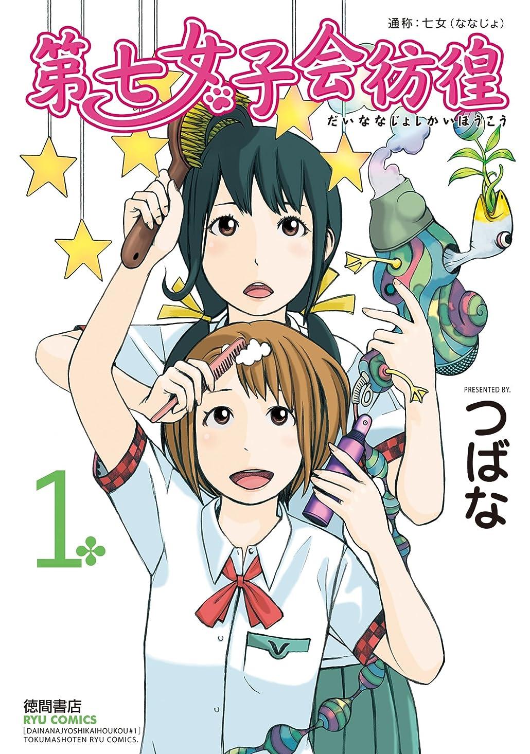 森林ビル列挙する第七女子会彷徨(1) (RYU COMICS)