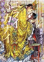 表紙: 【電子限定おまけ付き】 ニライカナイ ~永劫の寵姫~ 【イラスト付き】 (幻冬舎ルチル文庫) | 笠井あゆみ